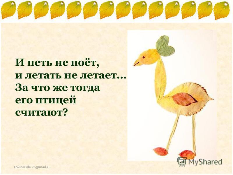 FokinaLida.75@mail.ru И петь не поёт, и летать не летает... За что же тогда его птицей считают?