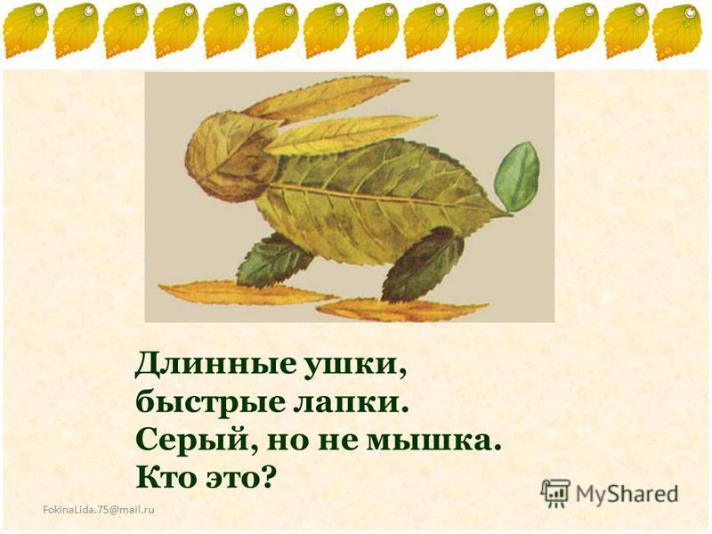 FokinaLida.75@mail.ru Длинные ушки, быстрые лапки. Серый, но не мышка. Кто это?