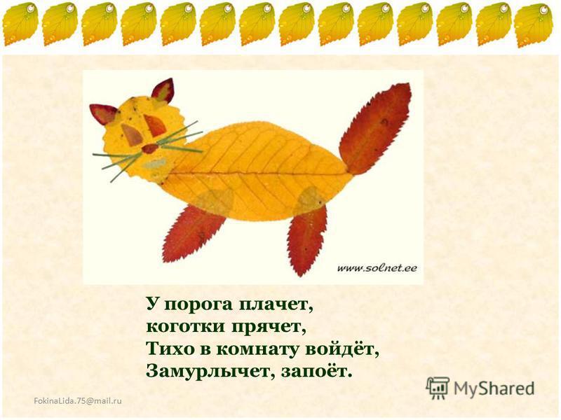 FokinaLida.75@mail.ru У порога плачет, коготки прячет, Тихо в комнату войдёт, Замурлычет, запоёт.