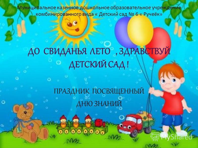 Сценарий до свиданья лето в детском саду