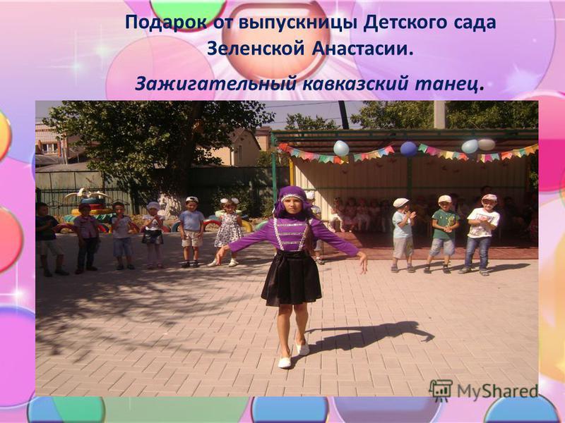 Подарок от выпускницы Детского сада Зеленской Анастасии. Зажигательный кавказский танец.
