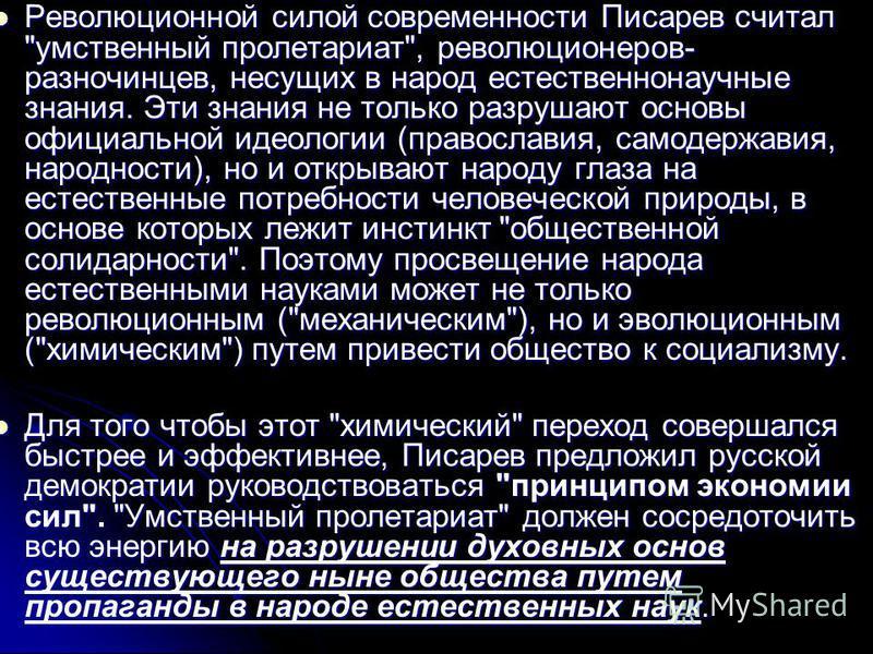 Революционной силой современности Писарев считал