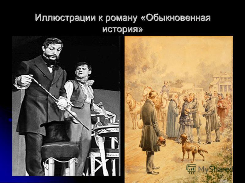 Иллюстрации к роману «Обыкновенная история»