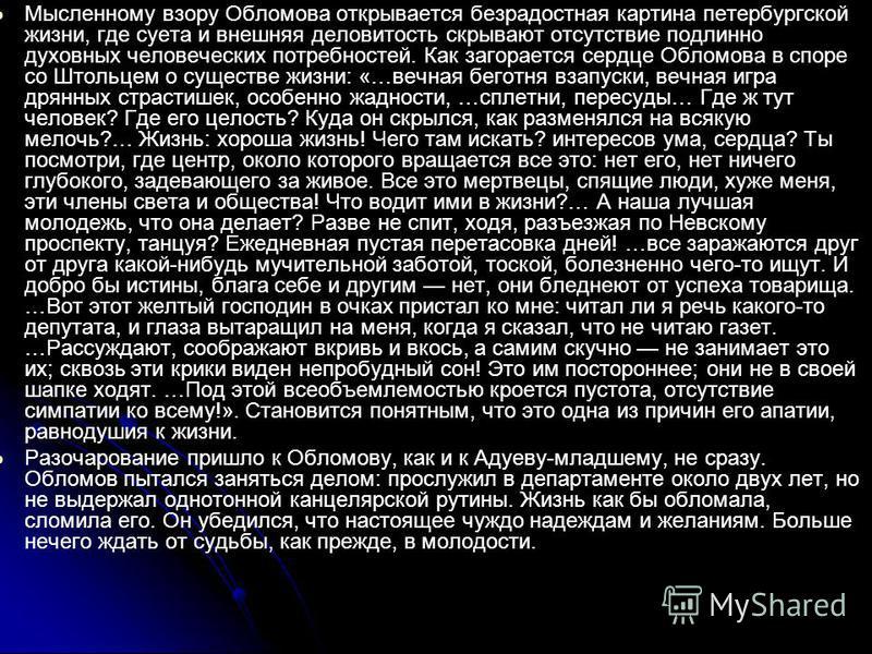 Мысленному взору Обломова открывается безрадостная картина петербургской жизни, где суета и внешняя деловитость скрывают отсутствие подлинно духовных человеческих потребностей. Как загорается сердце Обломова в споре со Штольцем о существе жизни: «…ве