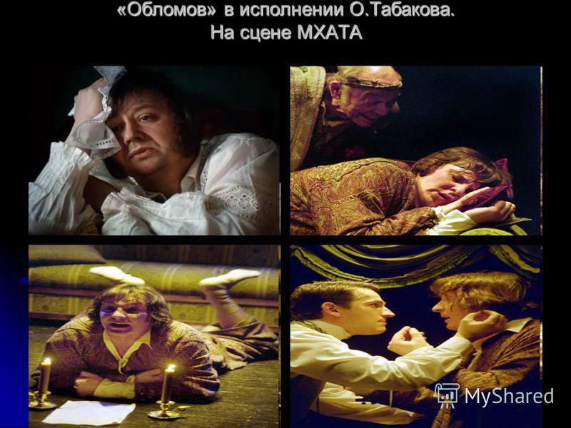 «Обломов» в исполнении О.Табакова. На сцене МХАТА