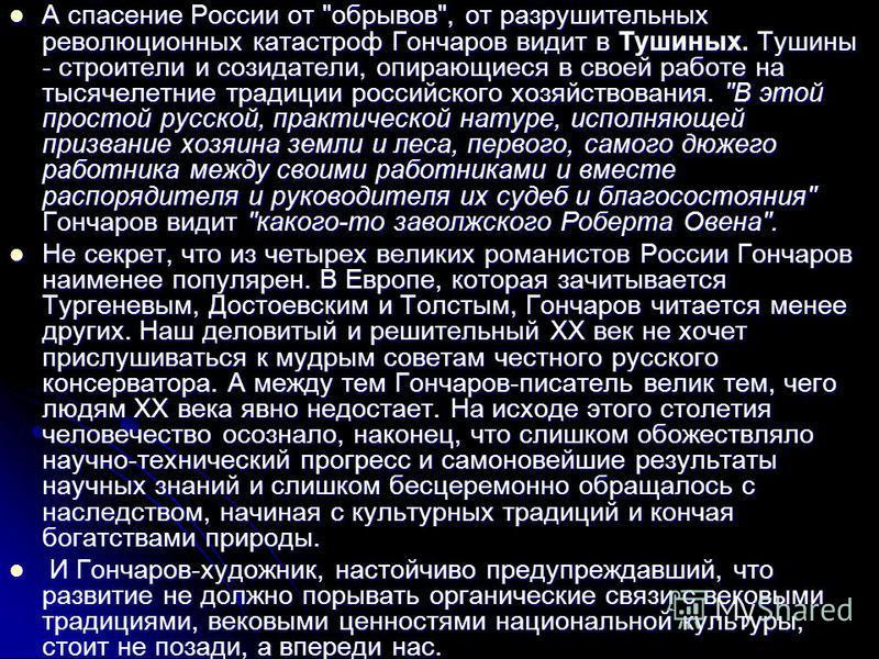 А спасение России от