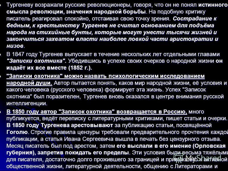 Тургеневу возражали русские революционеры, говоря, что он не понял истинного смысла революции, значения народной борьбы. На подобную критику писатель реагировал спокойно, отстаивая свою точку зрения. Сострадание к бедным, к крестьянству Тургенев не с