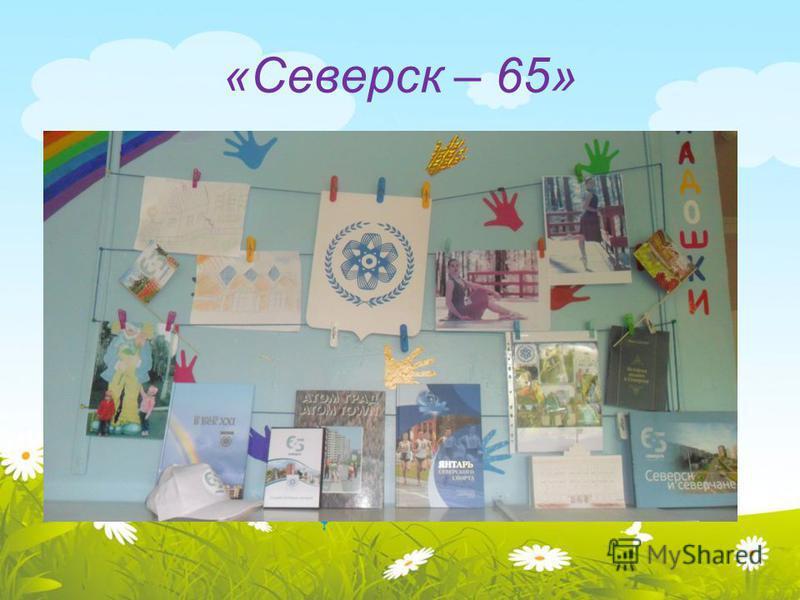 «Северск – 65»