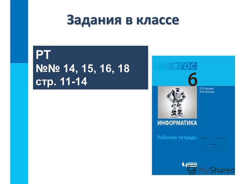 РТ 14, 15, 16, 18 стр. 11-14 Задания в классе