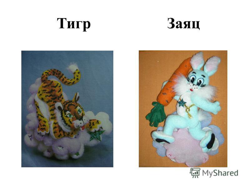 Тигр Заяц