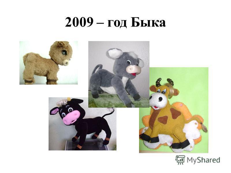 2009 – год Быка