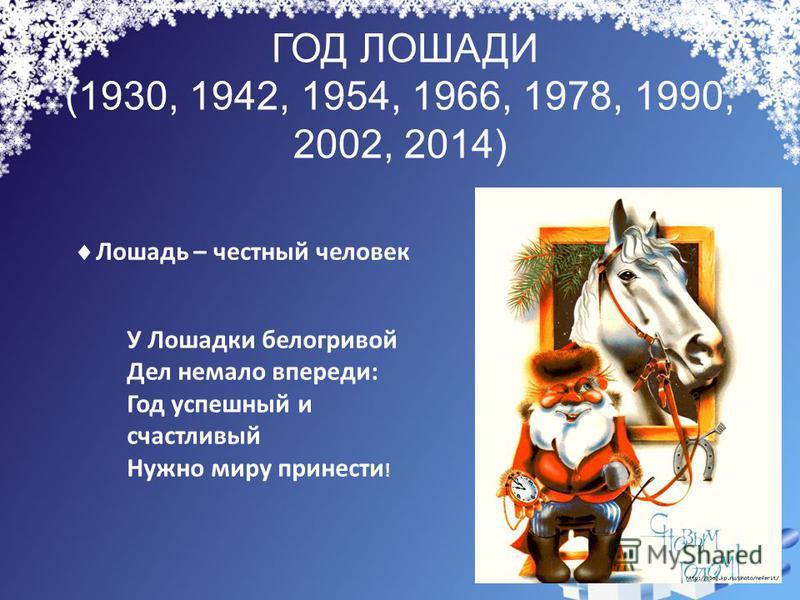ГОД ЛОШАДИ (1930, 1942, 1954, 1966, 1978, 1990, 2002, 2014) У Лошадки белогривой Дел немало впереди: Год успешный и счастливый Нужно миру принести ! Лошадь – честный человек
