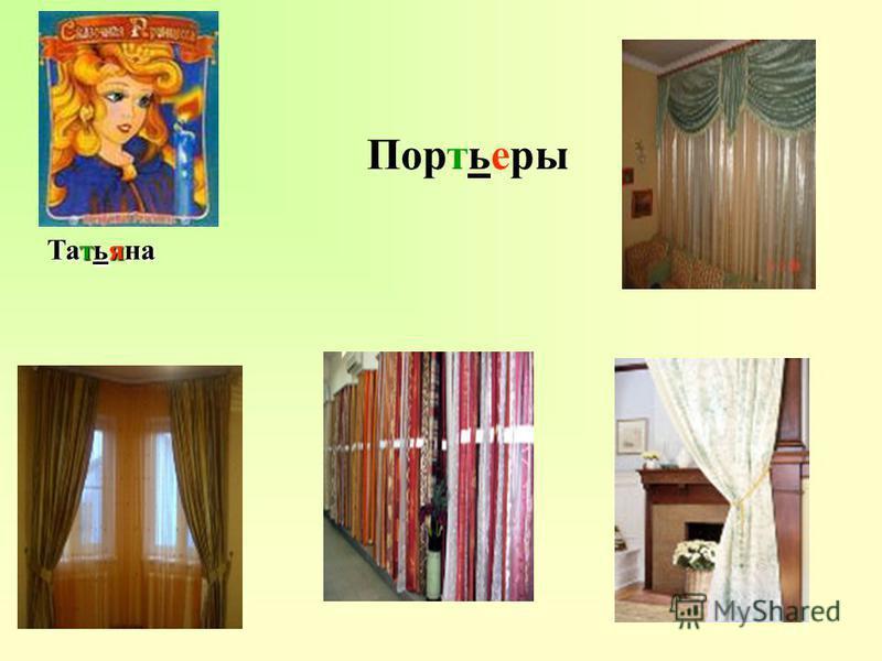 Портьеры Татьяна