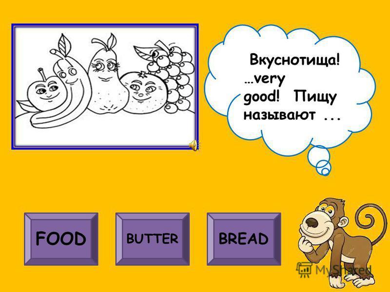 Дорогой друг! Помоги обезьянке получить много фруктов. Для этого прочти стих – договорку, выбери верное по твоему мнению окончание стиха, если все верно в конце обезьянка получит много фруктов! Удачи!!!