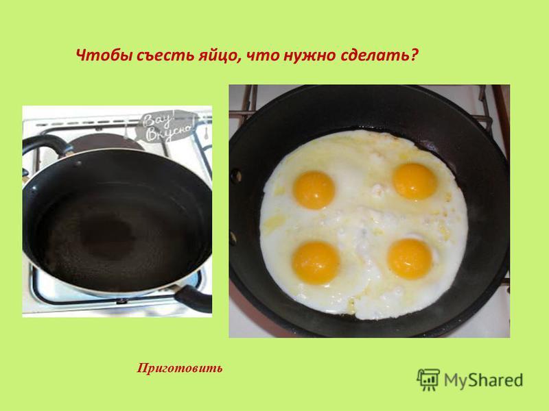 Чтобы съесть яйцо, что нужно сделать? Приготовить