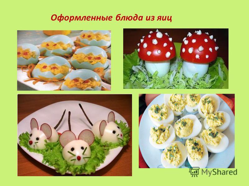 Оформленные блюда из яиц