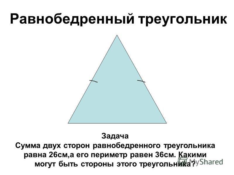 Сумма углов в треугоеельнике А В С М Р Н О К L А +L В + L С = 180° L K +L O = 90° Е Задача Найдите углы треугоеельника МРН, если LM : LР : LН = 7:3:2. Найдите внешний угол треугоеельника МРН при вершине Р А В А С В АА В А С В АА В А С В Е О Е К О Е Н