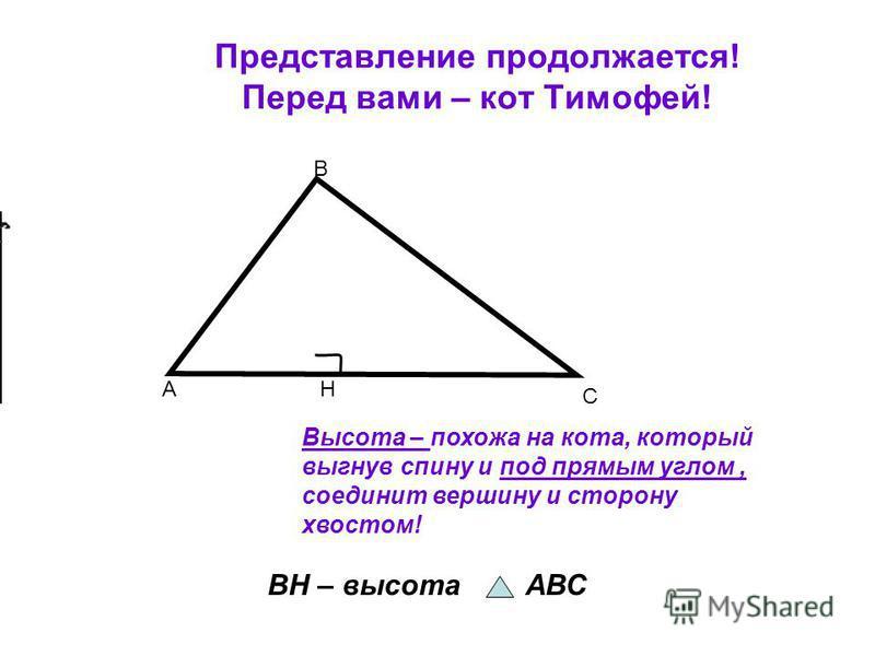 МЕДИАНЫ ТРЕУГОЛЬНИКА Отрезок, соединяющий вершину треугоеельника с серединой противоположной стороны, называется медианой треугоеельника. Любой треугоеельник имеет три медианы. Медианы треугоеельника пересекаются в одной точке.