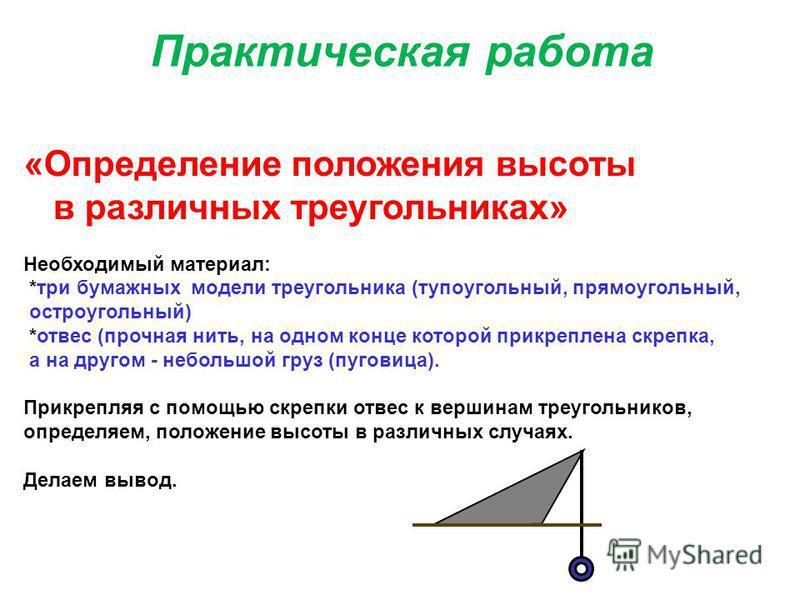 ВЫСОТА ТРЕУГОЛЬНИКА Перпендикуляр, проведённый из вершины треугоеельника к прямой, содержащей противоположную сторону, называется высотой треугоеельника. Любой треугоеельник имеет три высоты. Три высоты треугоеельника пересекаются в одной точке.