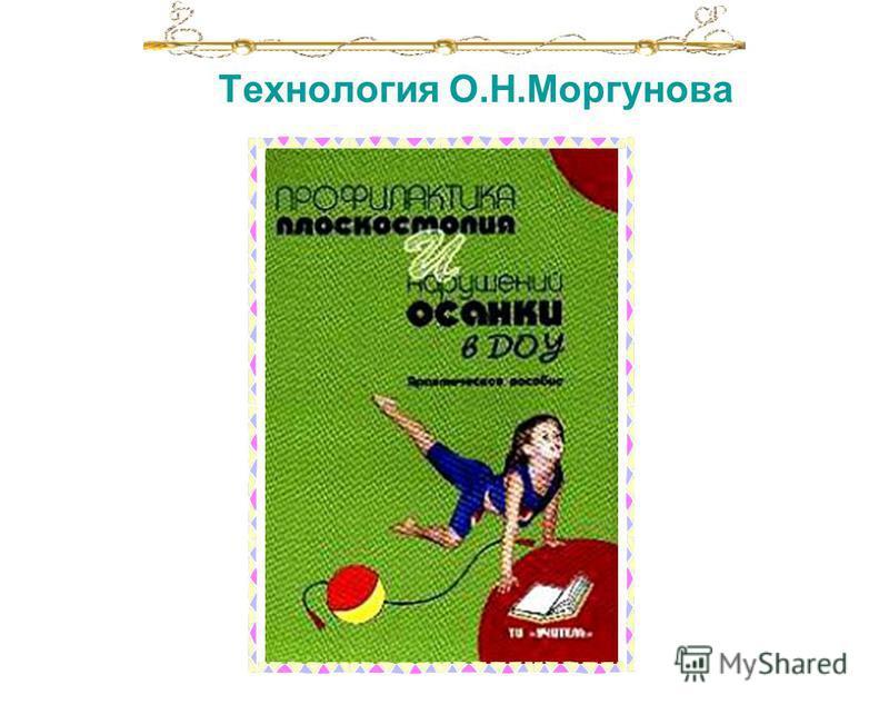 Технология О.Н.Моргунова