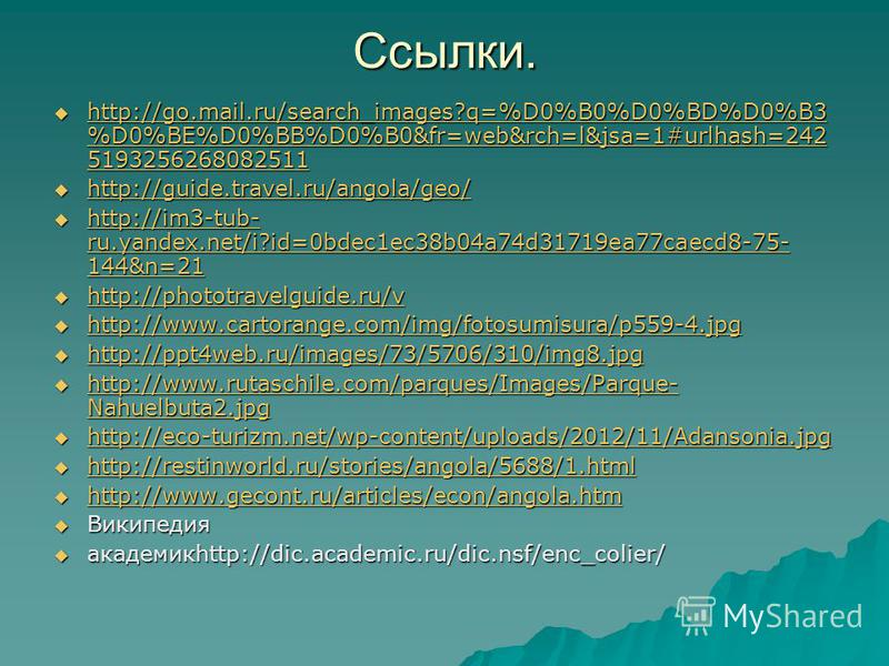 Ссылки. http://go.mail.ru/search_images?q=%D0%B0%D0%BD%D0%B3 %D0%BE%D0%BB%D0%B0&fr=web&rch=l&jsa=1#urlhash=242 5193256268082511 http://go.mail.ru/search_images?q=%D0%B0%D0%BD%D0%B3 %D0%BE%D0%BB%D0%B0&fr=web&rch=l&jsa=1#urlhash=242 5193256268082511 ht