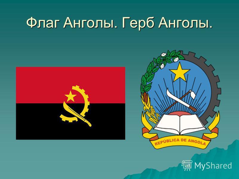 Флаг Анголы. Герб Анголы.