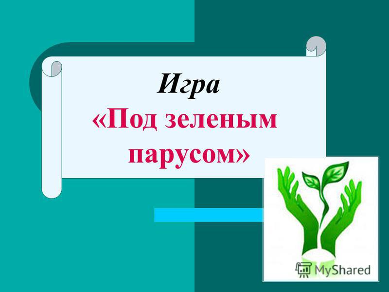 Игра «Под зеленым парусом»