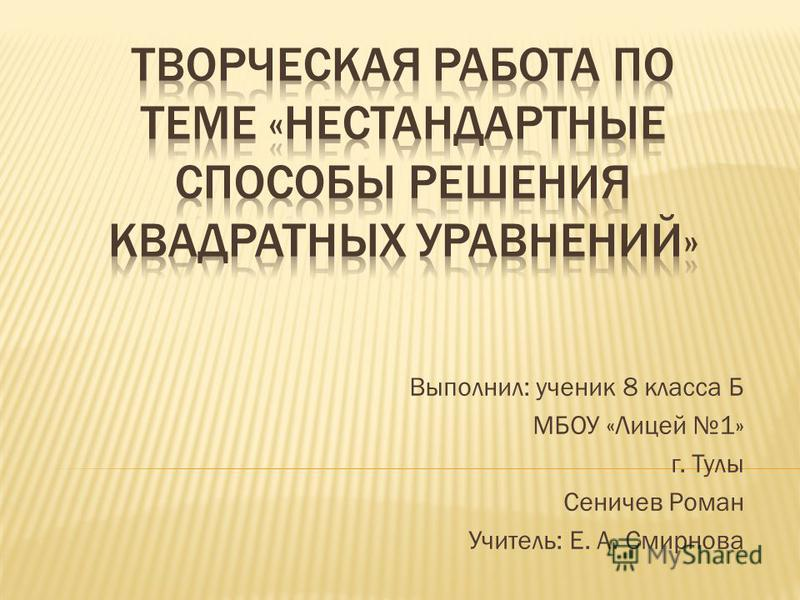 Выполнил: ученик 8 класса Б МБОУ «Лицей 1» г. Тулы Сеничев Роман Учитель: Е. А. Смирнова