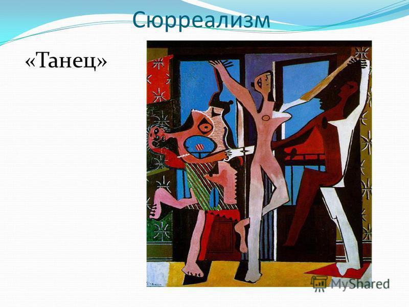 Сюрреализм «Танец»