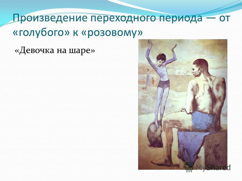Произведение переходного периода от «голубого» к «розовому» «Девочка на шаре»
