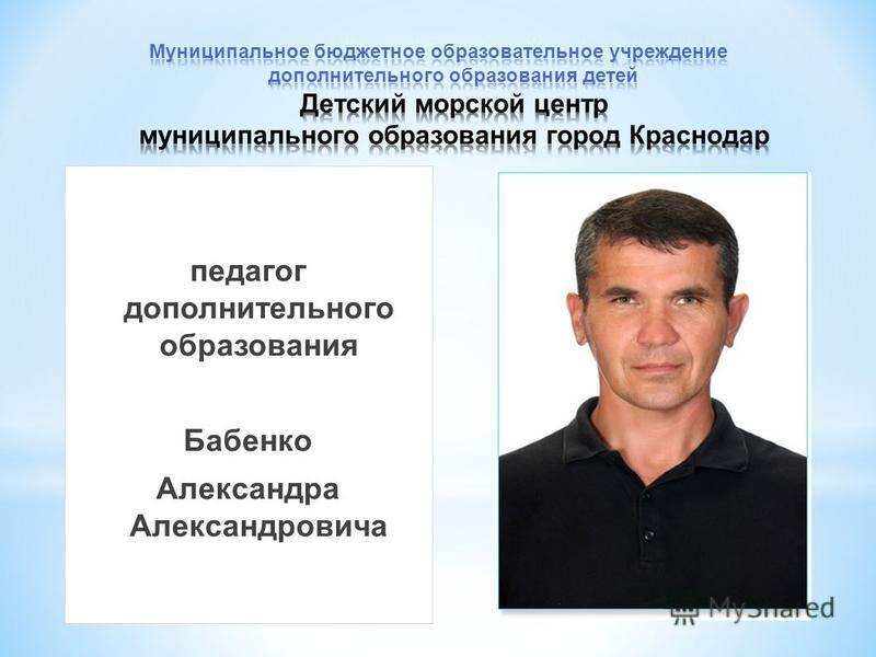 педагог дополнительного образования Бабенко Александра Александровича
