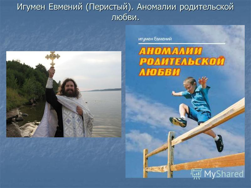 Игумен Евмений (Перистый). Аномалии родительской любви.