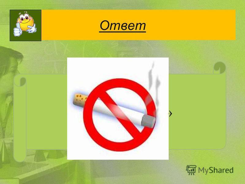 Ответ О вреде табака»