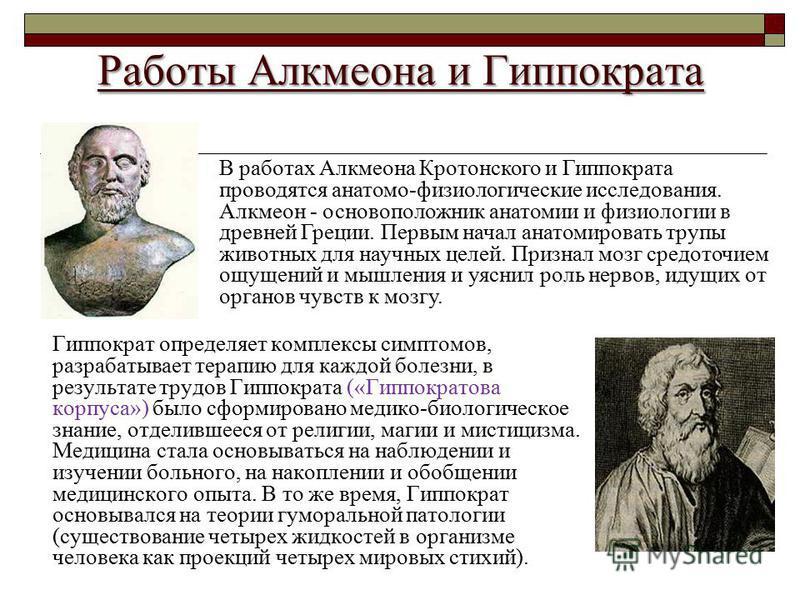 В понимании Гераклита эволюция - это постоянное изменение природы, которое представляет вечно повторяющийся, замкнутый круговорот. Идея же исторического развития природы осталась Гераклиту чуждой. Гераклит (544483 до н. э.)