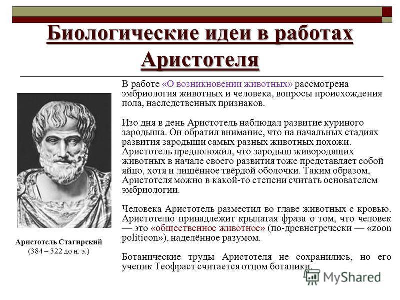 Работы Алкмеона и Гиппократа Гиппократ определяет комплексы симптомов, разрабатывает терапию для каждой болезни, в результате трудов Гиппократа («Гиппократова корпуса») было сформировано медико-биологическое знание, отделившееся от религии, магии и м