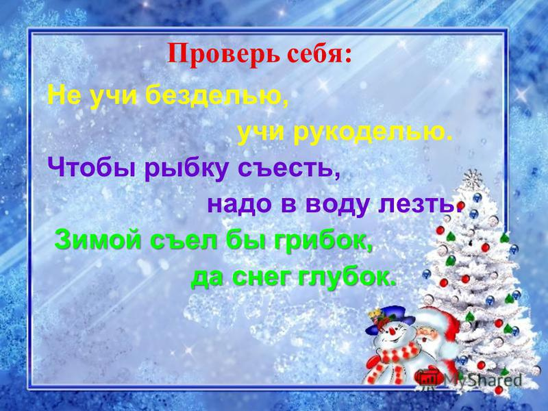 Собери 3 пословицы, объясни смысл. Рукодел…ю, не, учи, без дел…ю, учи. С…есть, чтобы, рыбку, в, надо, воду, лезть. Снег, зимой, с…ел бы, грибок, да, глубок.