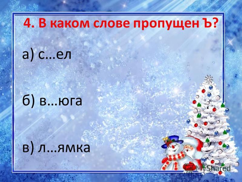 3. Какие буквы разделяет Ъ? а) Согласную и гласную. б) Гласную и согласную. в) Согласную и согласную.