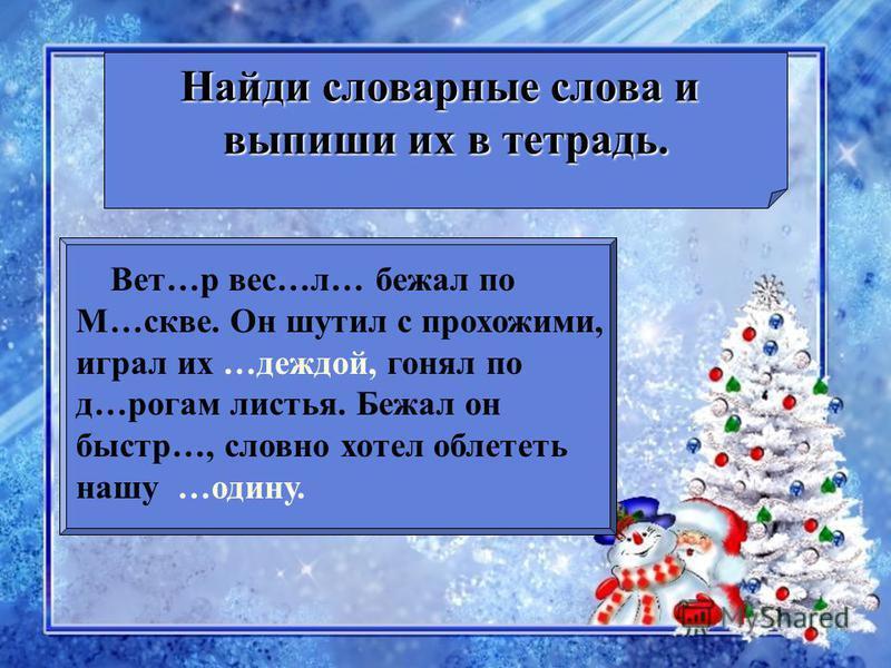 ь ъ е ё ю и я Дед Мороз подарил нам чудесные знаки.