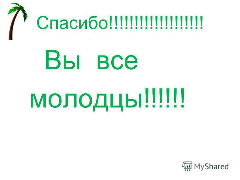 Спасибо!!!!!!!!!!!!!!!!!!! Вы все молодцы!!!!!!