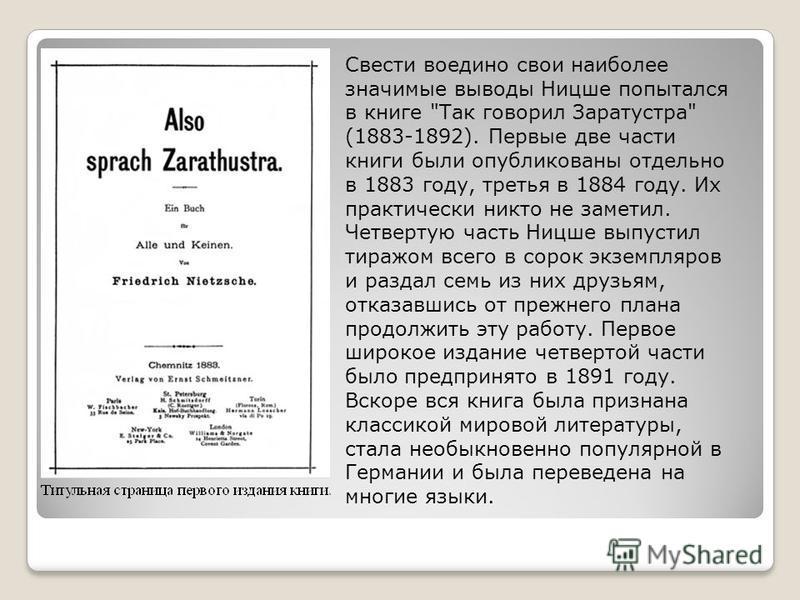 Свести воедино свои наиболее значимые выводы Ницше попытался в книге