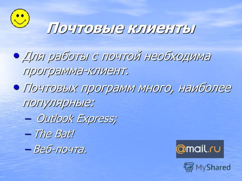 Принципы работы Mail.ru Aport.ru Rambler.ru Yandex.ru POP 3 ISP