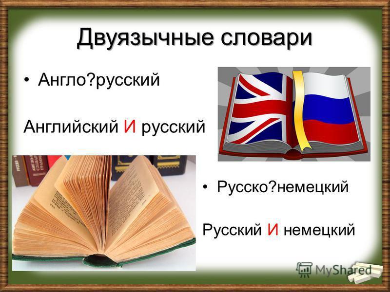 Двуязычные словари Англо?русский Английский И русский Русско?немецкий Русский И немецкий