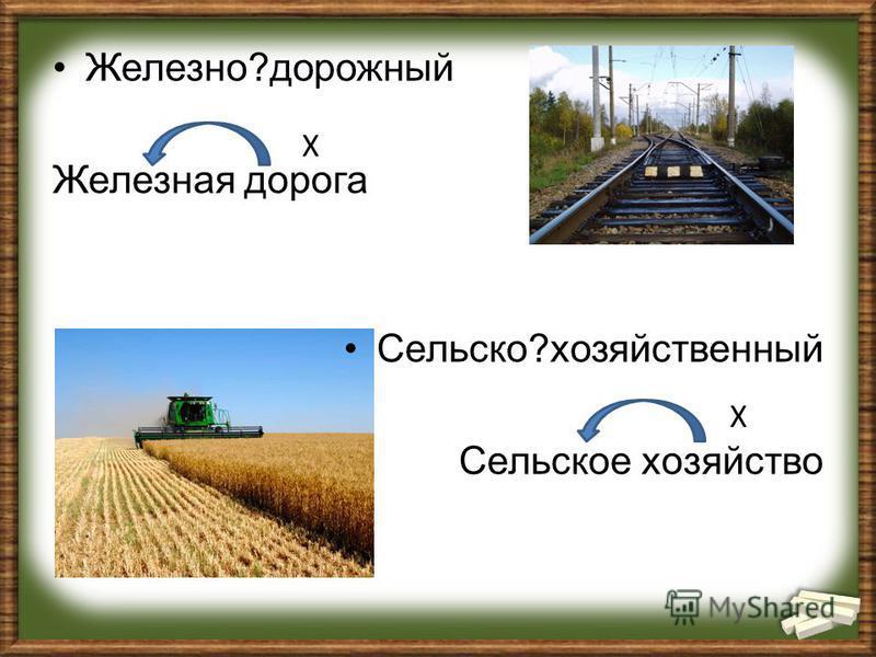 Железно?дорожновый Железная дорога Сельско?хозяйственновый Сельское хозяйство Х Х