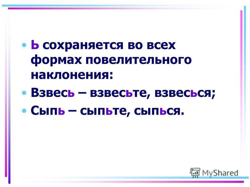 Ь сохраняется во всех формах повелительного наклонения: Взвесь – взвесьте, взвесься; Сыпь – сыпьте, сыпься.