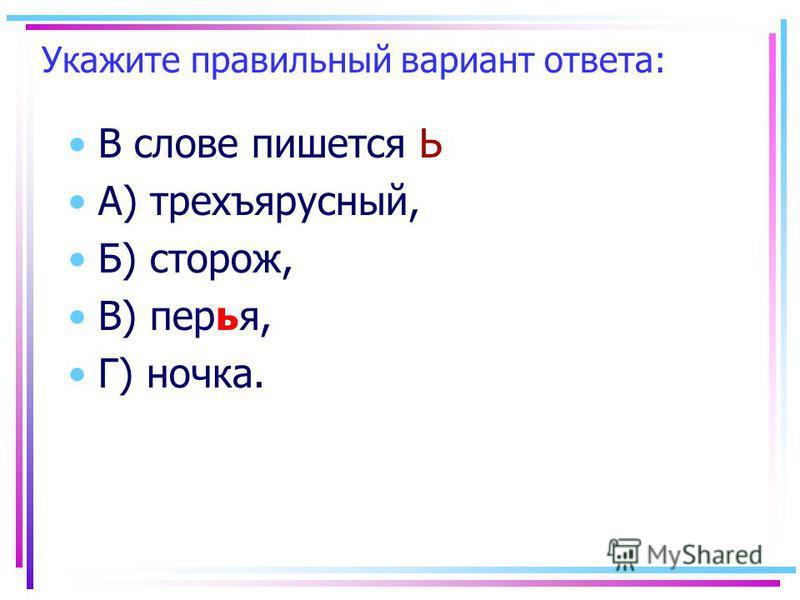 Укажите правильный вариант ответа: В слове пишеется Ь А) трехъярусный, Б) сторож, В) перья, Г) ночка.