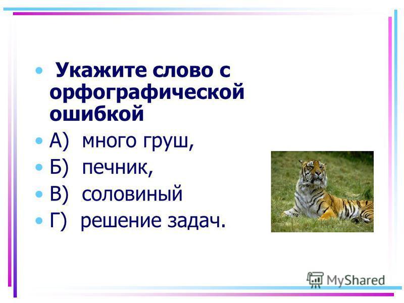 Укажите слово с орфографической ошибкой А) много груш, Б) печник, В) соловьиный Г) решеение задач.