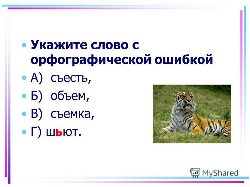 Укажите слово с орфографической ошибкой А) съесть, Б) объем, В) съемка, Г) шьют.