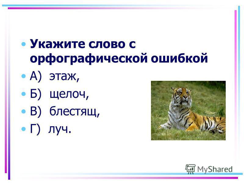 Укажите слово с орфографической ошибкой А) этаж, Б) щелочь, В) блестящ, Г) луч.