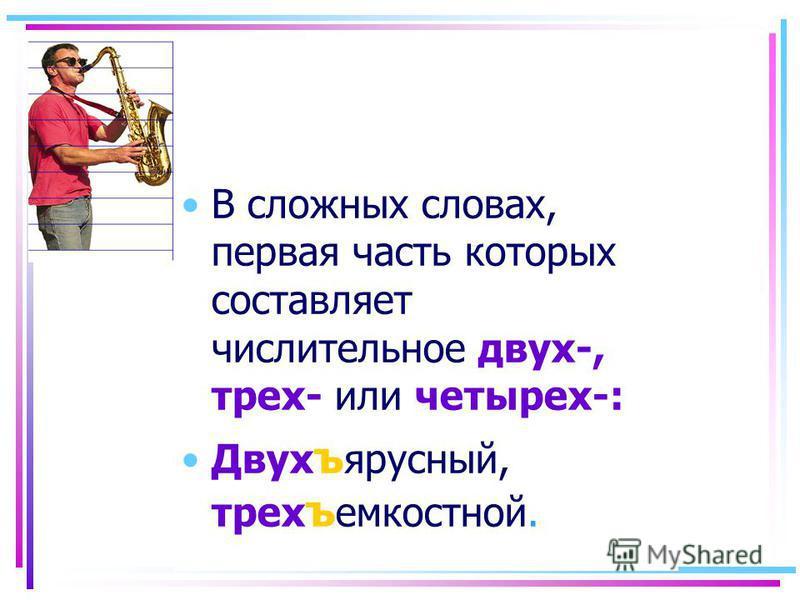 В сложных словах, первая часть которых составляет числительное двух-, трех- или четырех-: Двух ъ ярусный, трех ъ емкостной.