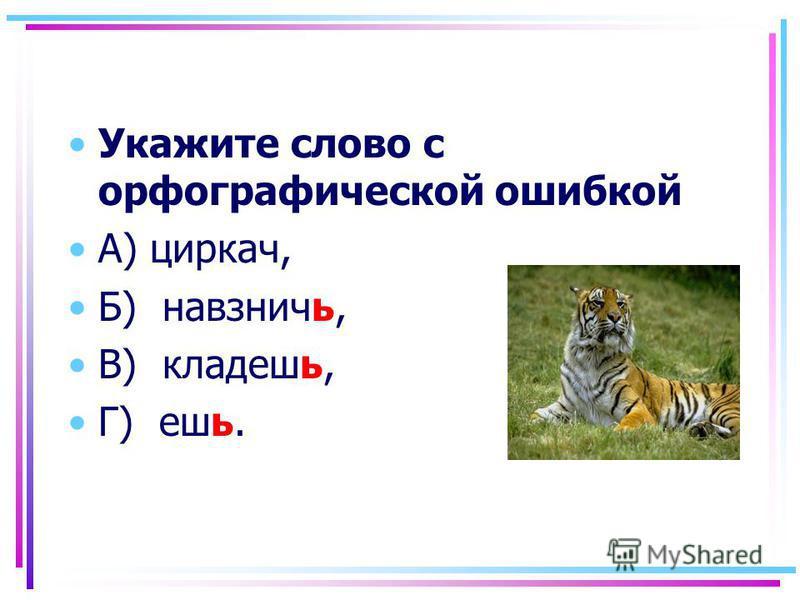 Укажите слово с орфографической ошибкой А) циркач, Б) навзничь, В) кладешь, Г) ешь.